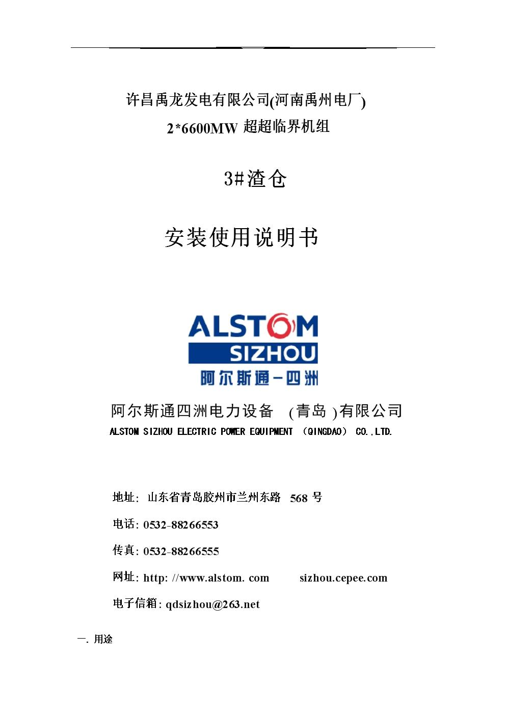 禹州3渣仓安装使用说明书.docx