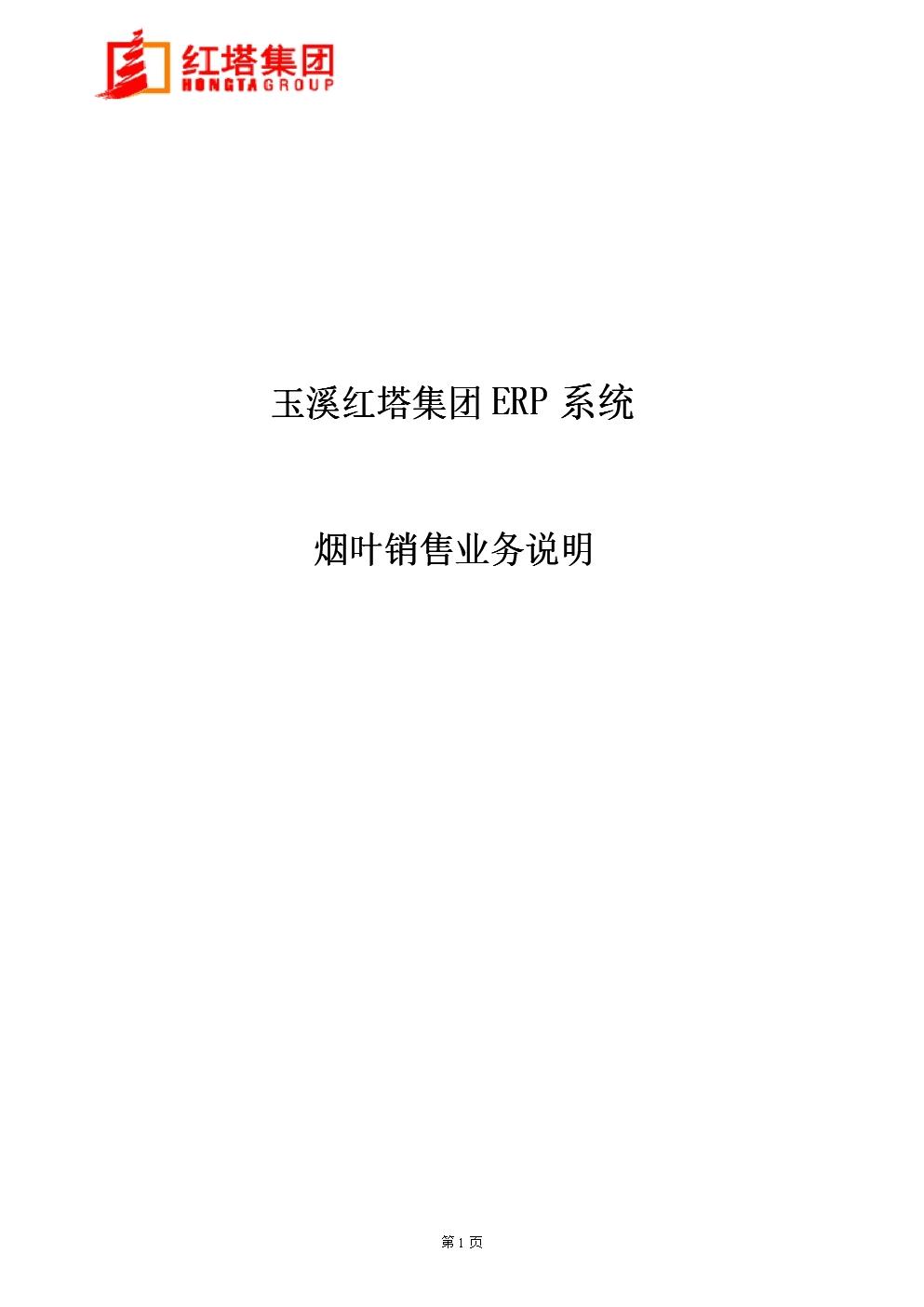 玉溪红塔集团ERP系统.docx