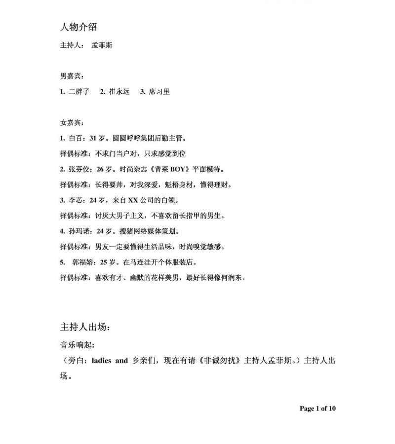 《非诚勿扰》小品剧本(年会  通用版).pdf