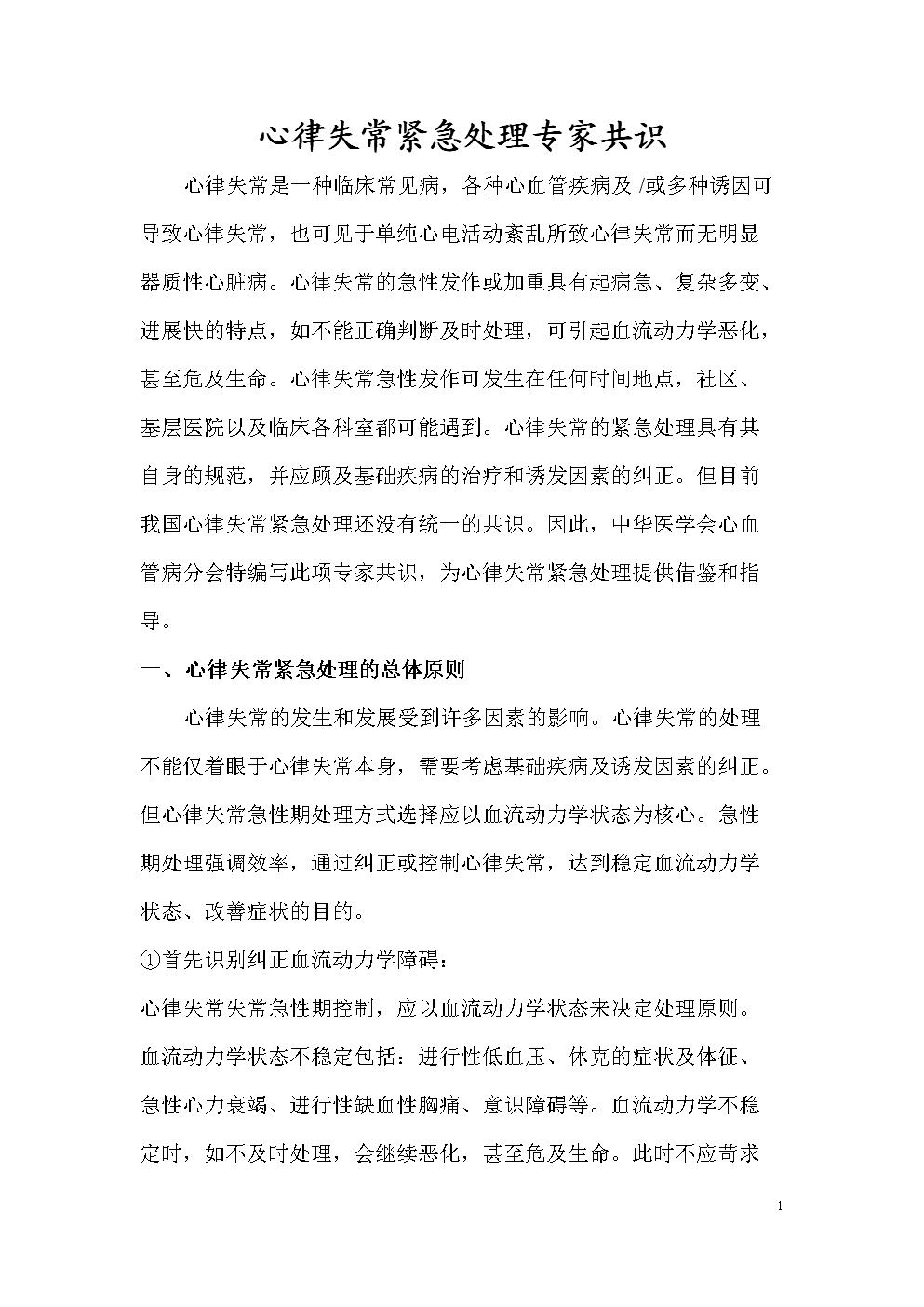 爱爱医资源-《心律失常处理专家共识》2013年版.doc