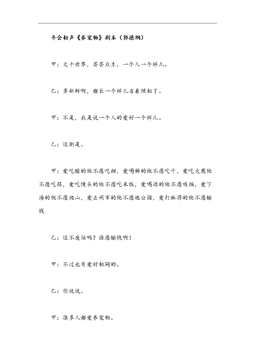 2017年会晚会活动相声《养宠物》搞笑剧本(郭德纲)-.docx