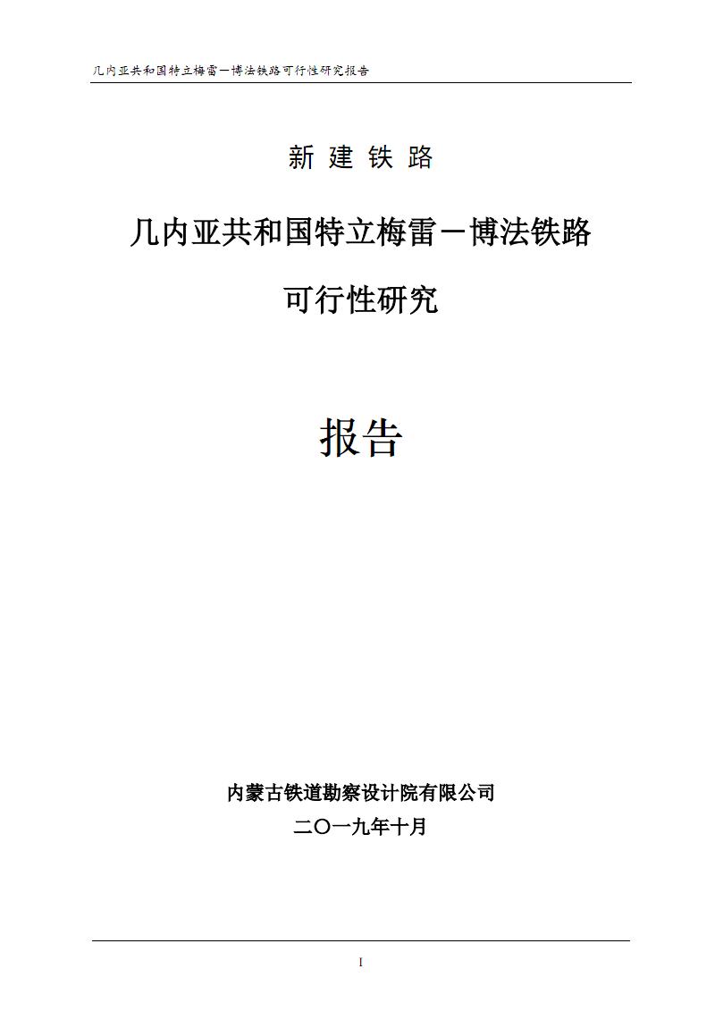 境外投资建设铁路项目可行性研究报告.pdf