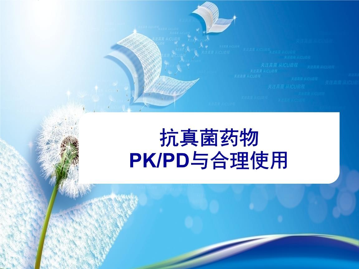 抗真菌药物PK PD与合理使用.pptx