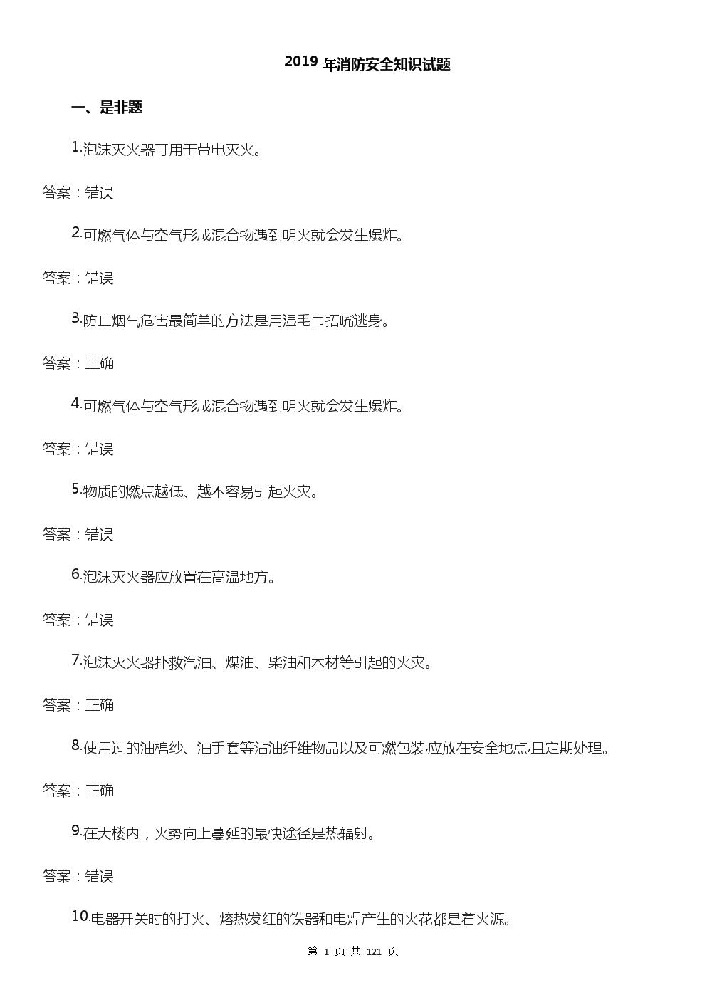 2019年消防安全知识试题.doc