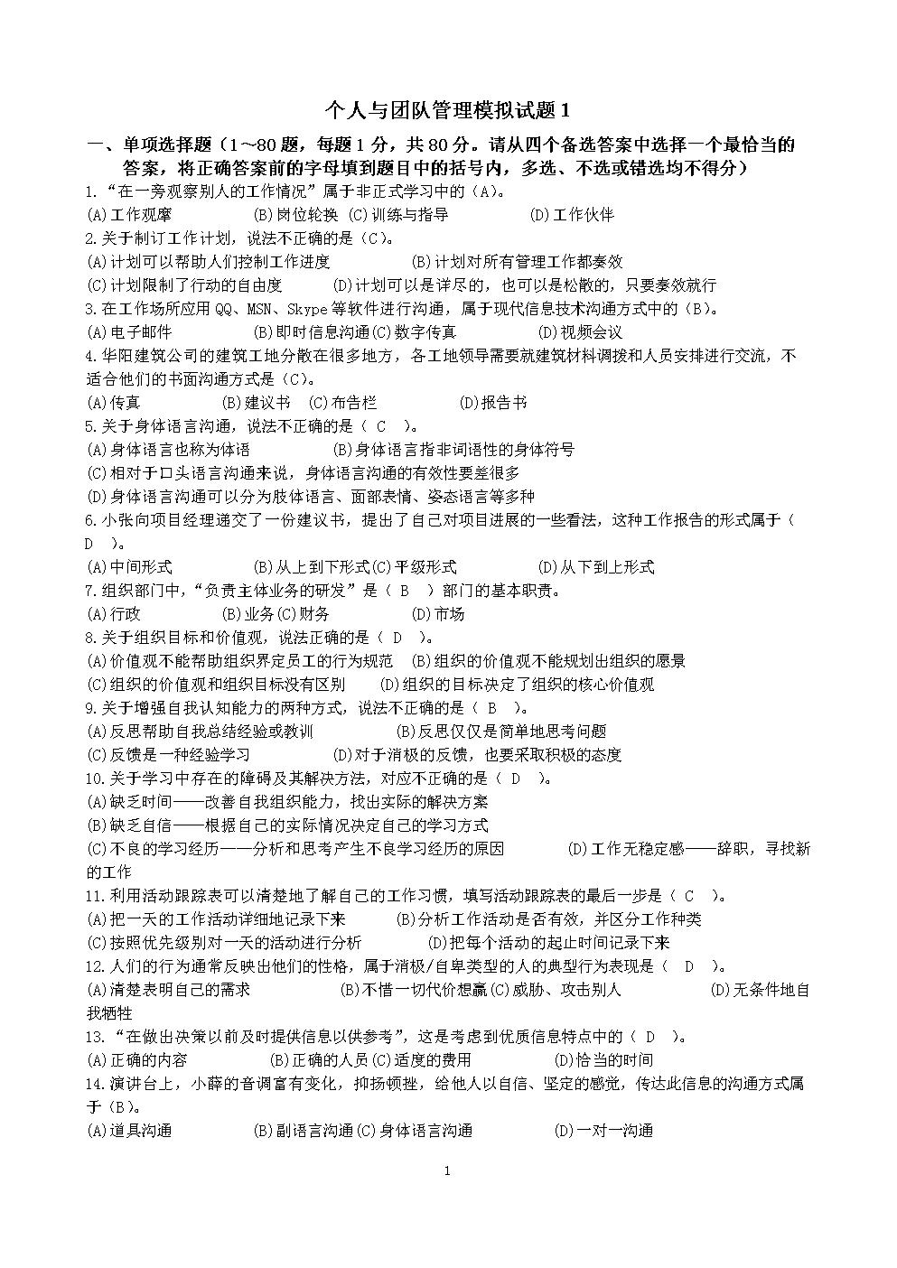 2019年个人与团队管理试题库.doc