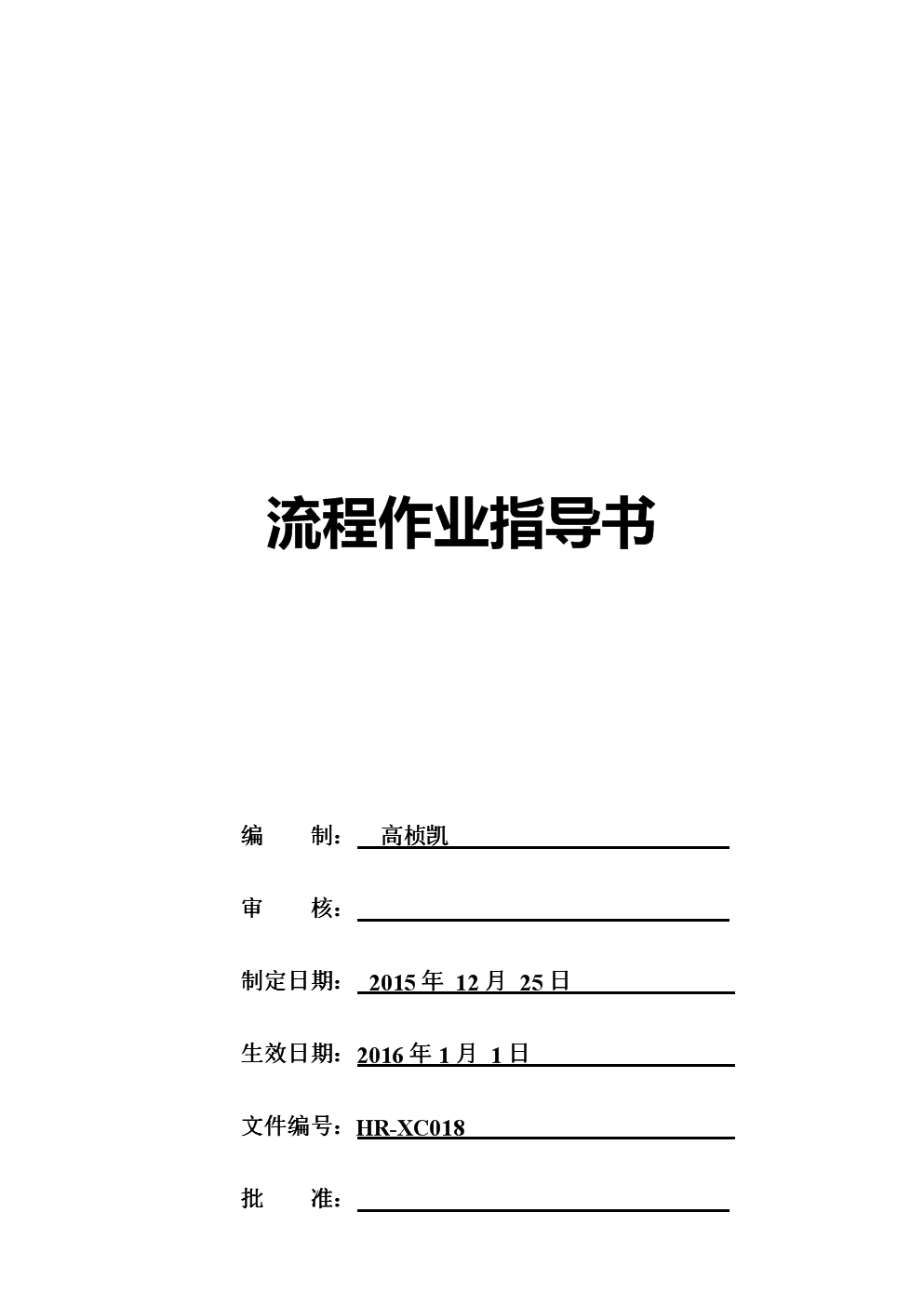 电子科技有限企业进程作业指导书.doc
