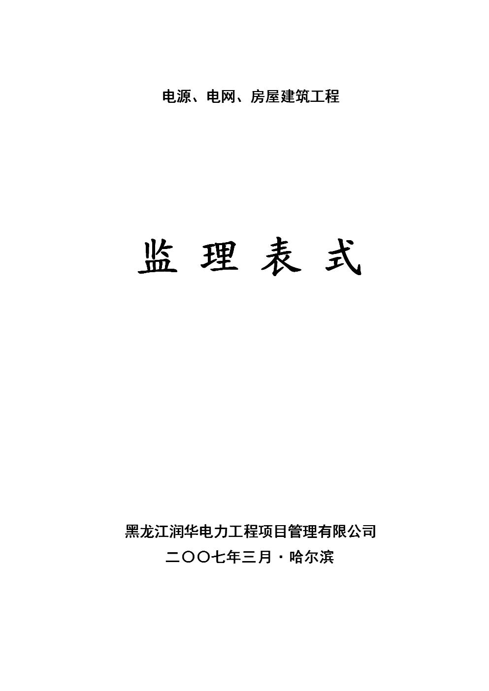 电源电网房屋建筑项目监理表式.doc