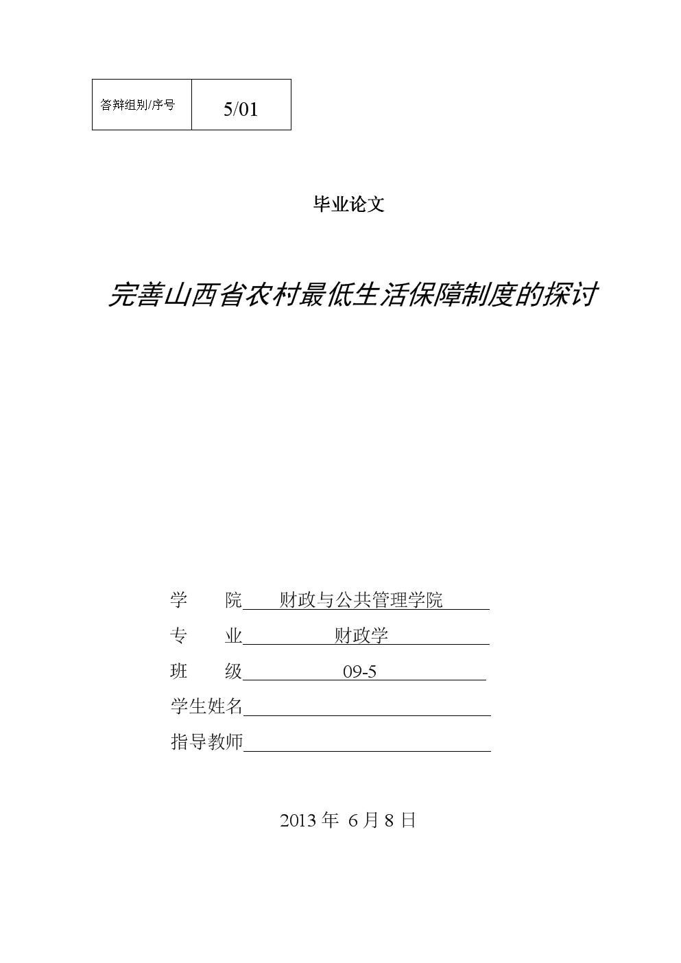省农村最低生活保障制度的探讨课程.doc
