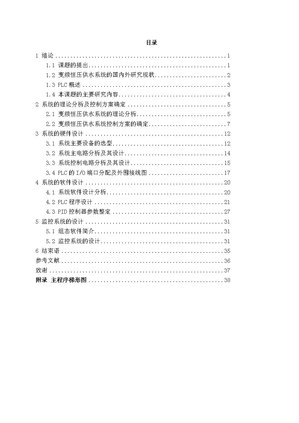 电气项目及其自动化.doc