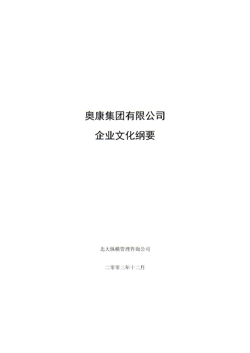 皮鞋集团有限企业文化纲要.doc