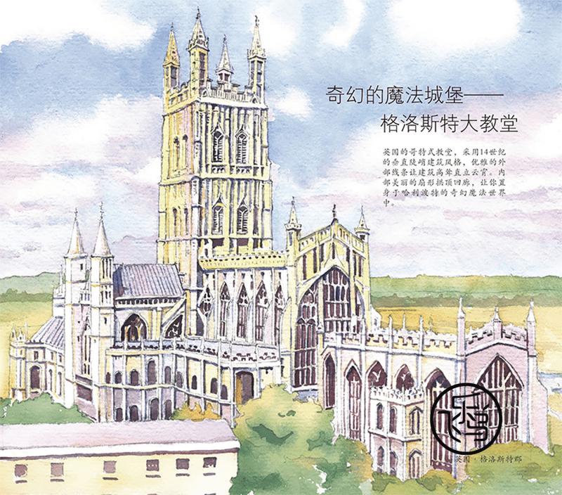水彩建筑—格罗斯特大教堂.pdf