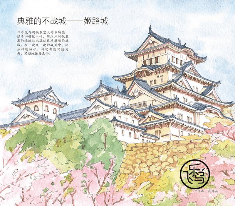 水彩建筑—姬路城.pdf