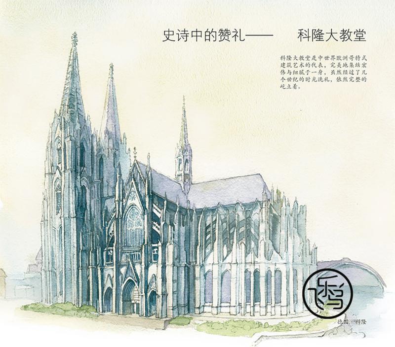 水彩建筑—科隆大教堂.pdf