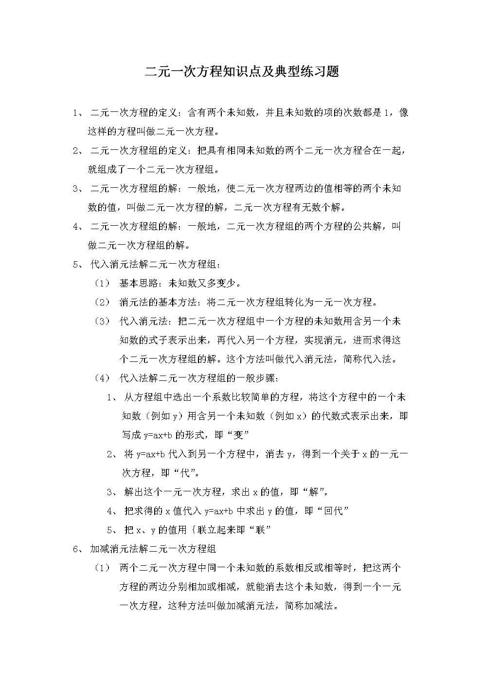 二元一次方程知识点总结及典型练习题.doc