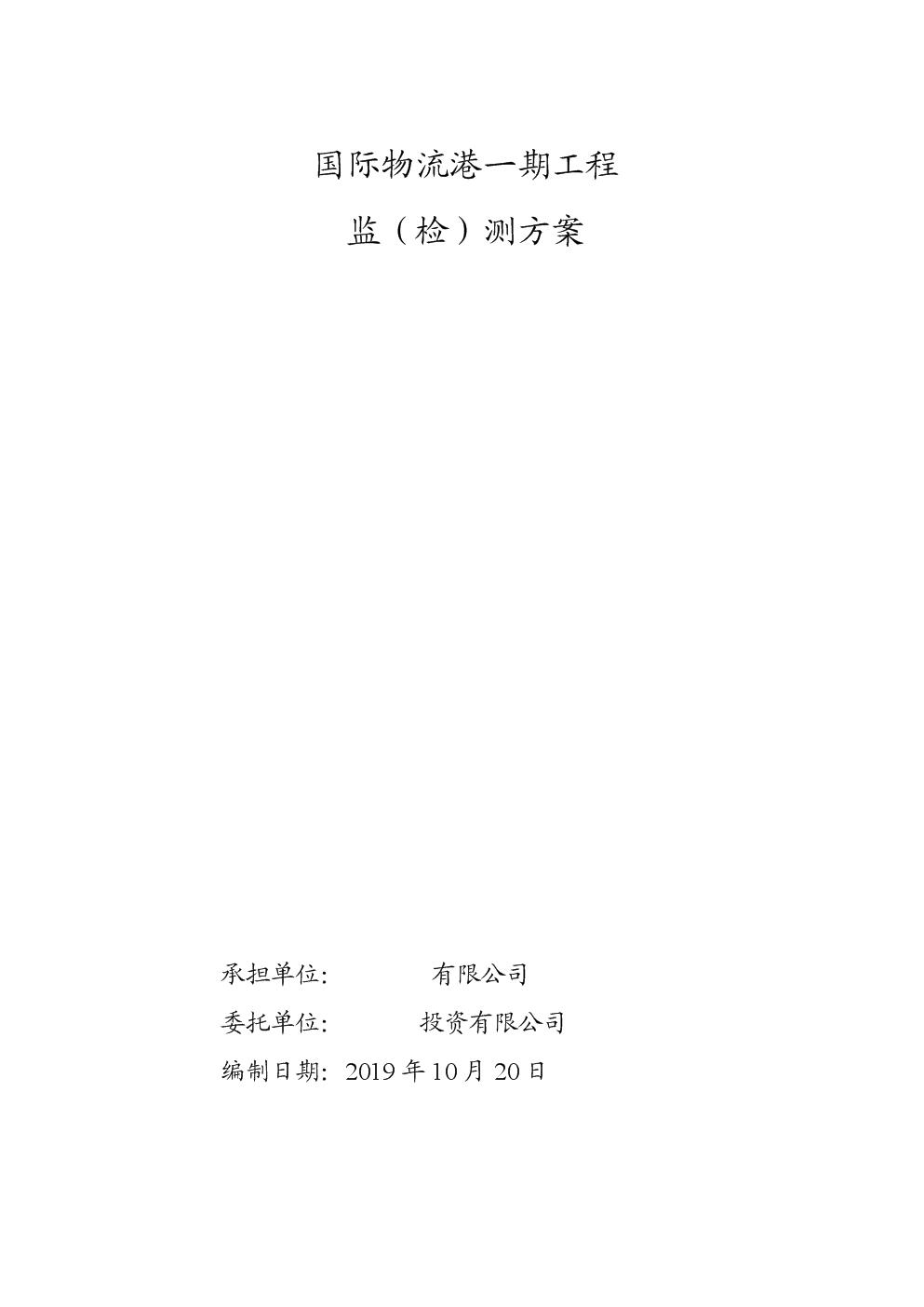 国际物流港一期工程施工监(检)测方案.doc