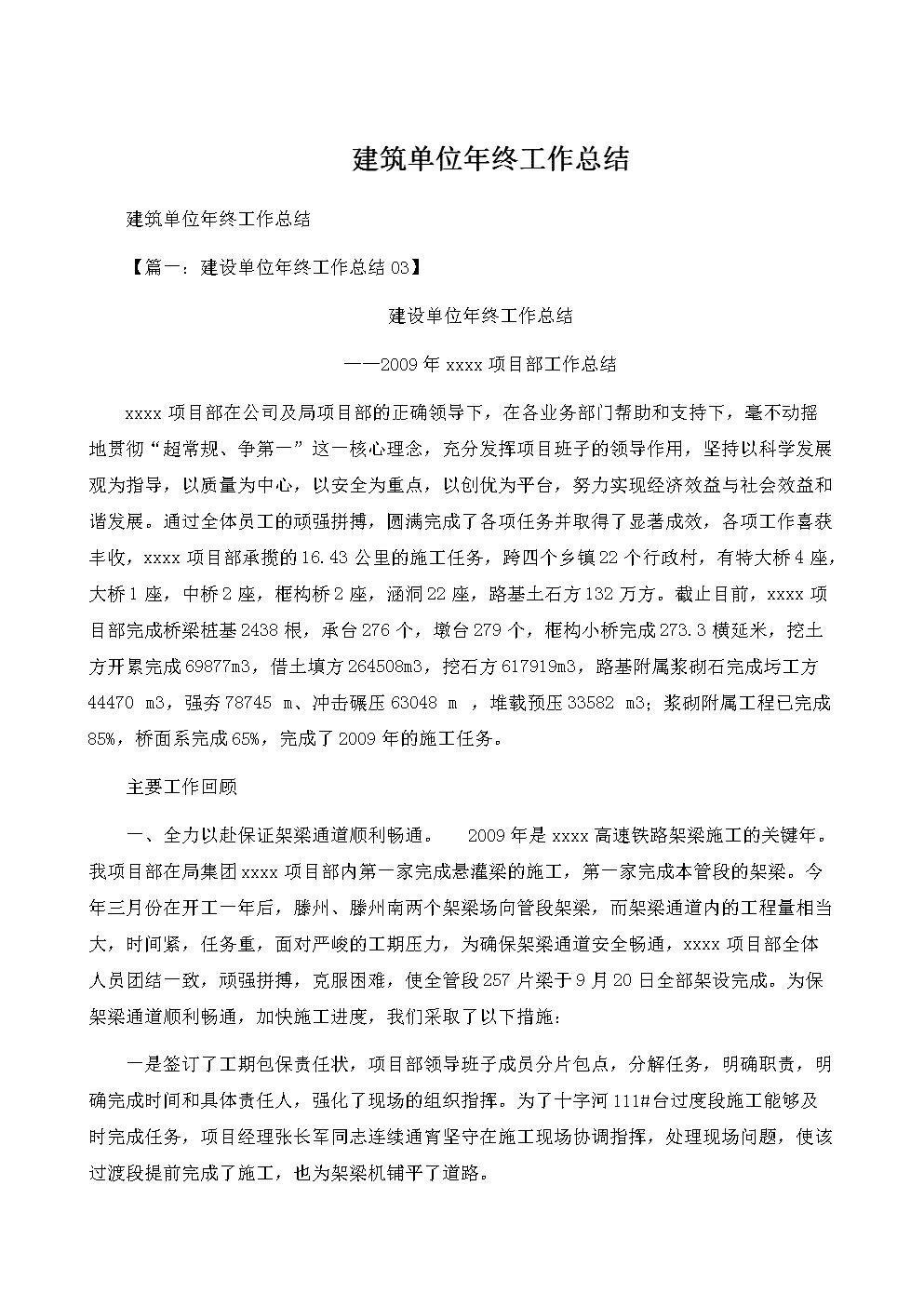 建筑单位年终工作总结.doc