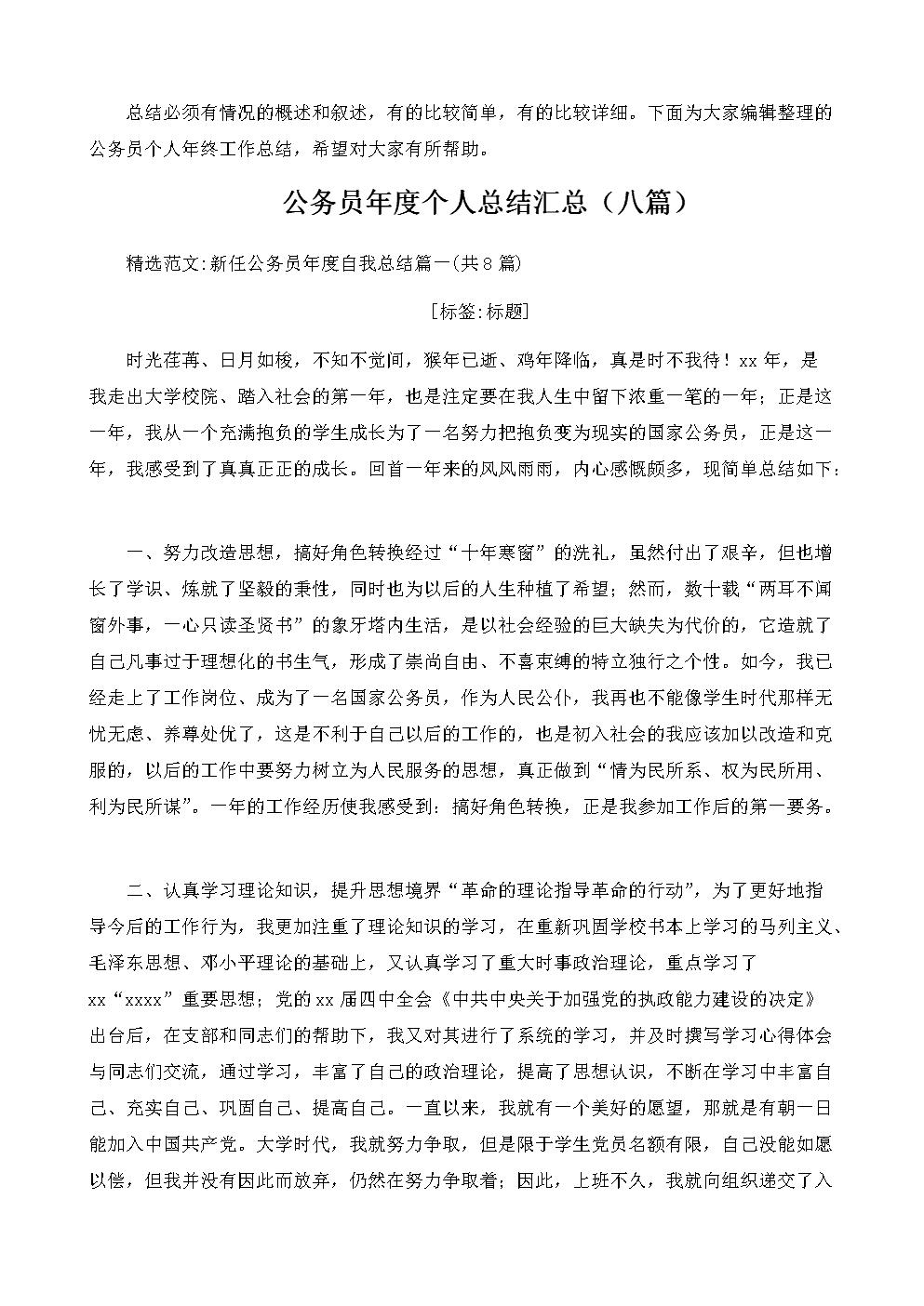 公务员年度个人总结汇总(八篇).doc