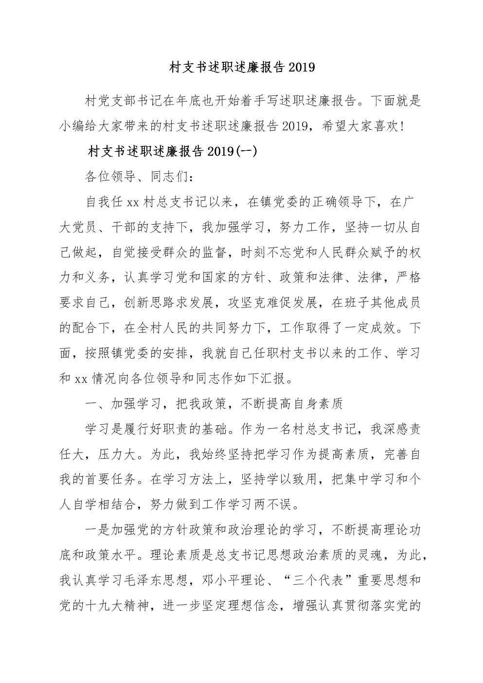 村支书述职述廉报告2019.doc