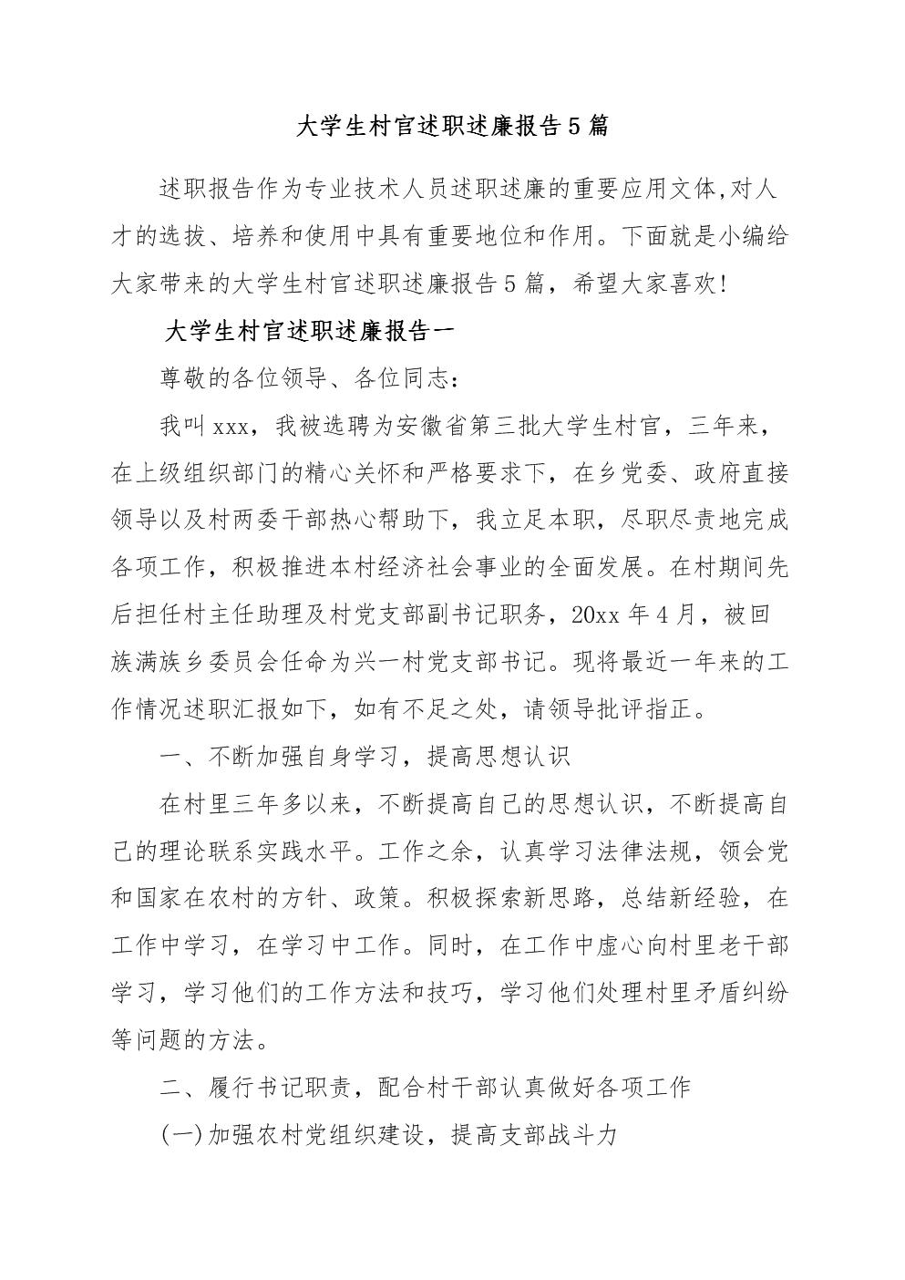 大学生村官述职述廉报告5篇.doc