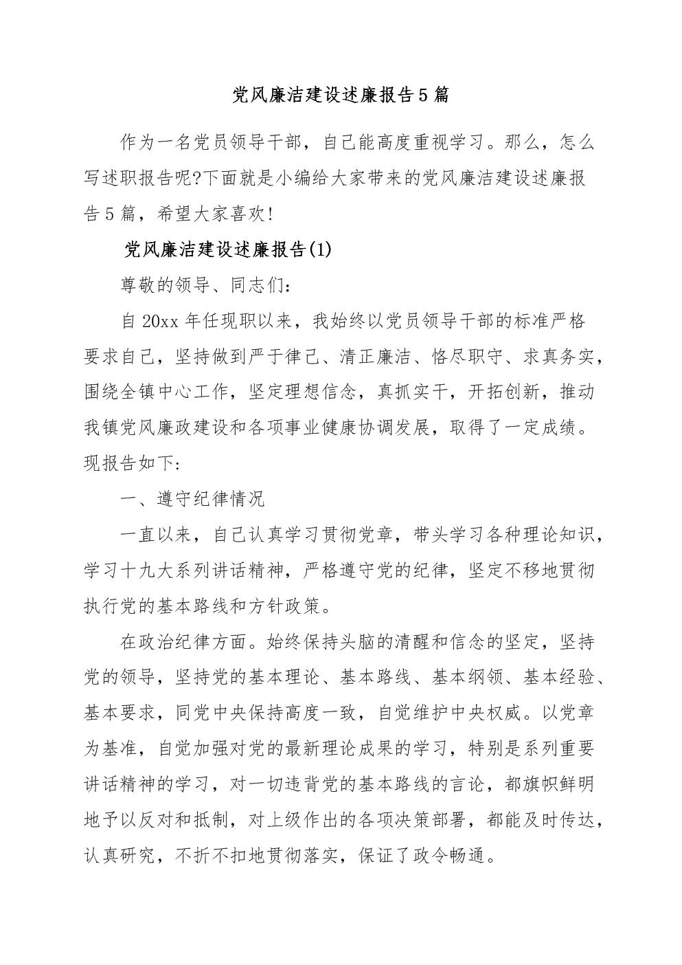 党风廉洁建设述廉报告5篇.doc