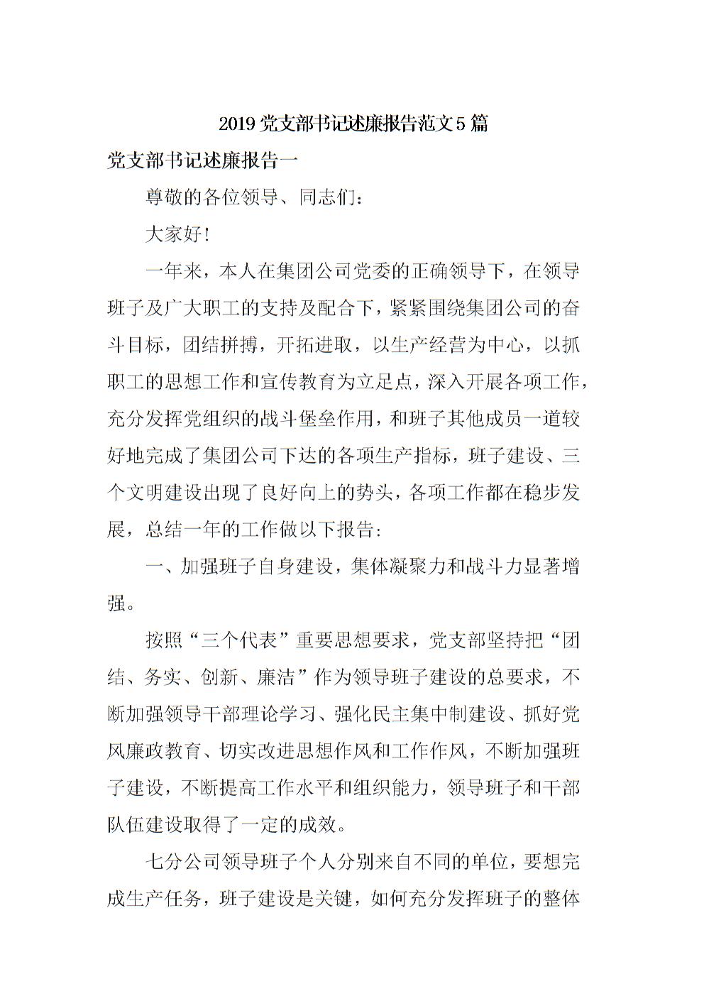 2019党支部书记述廉报告范文5篇.docx