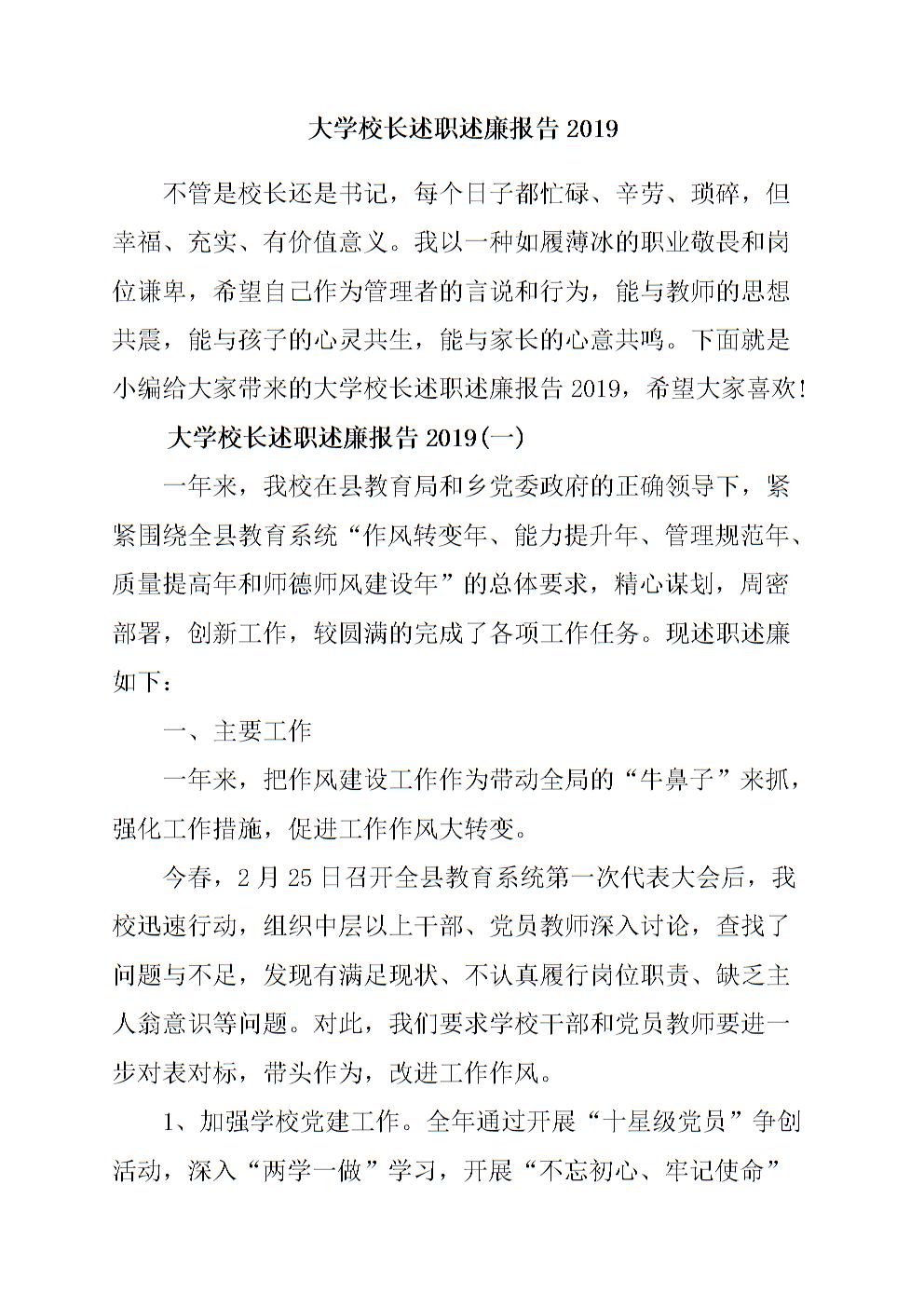 大学校长述职述廉报告2019.doc