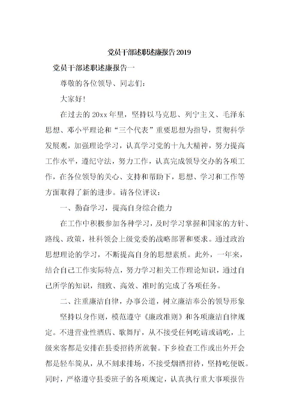 党员干部述职述廉报告2019.docx