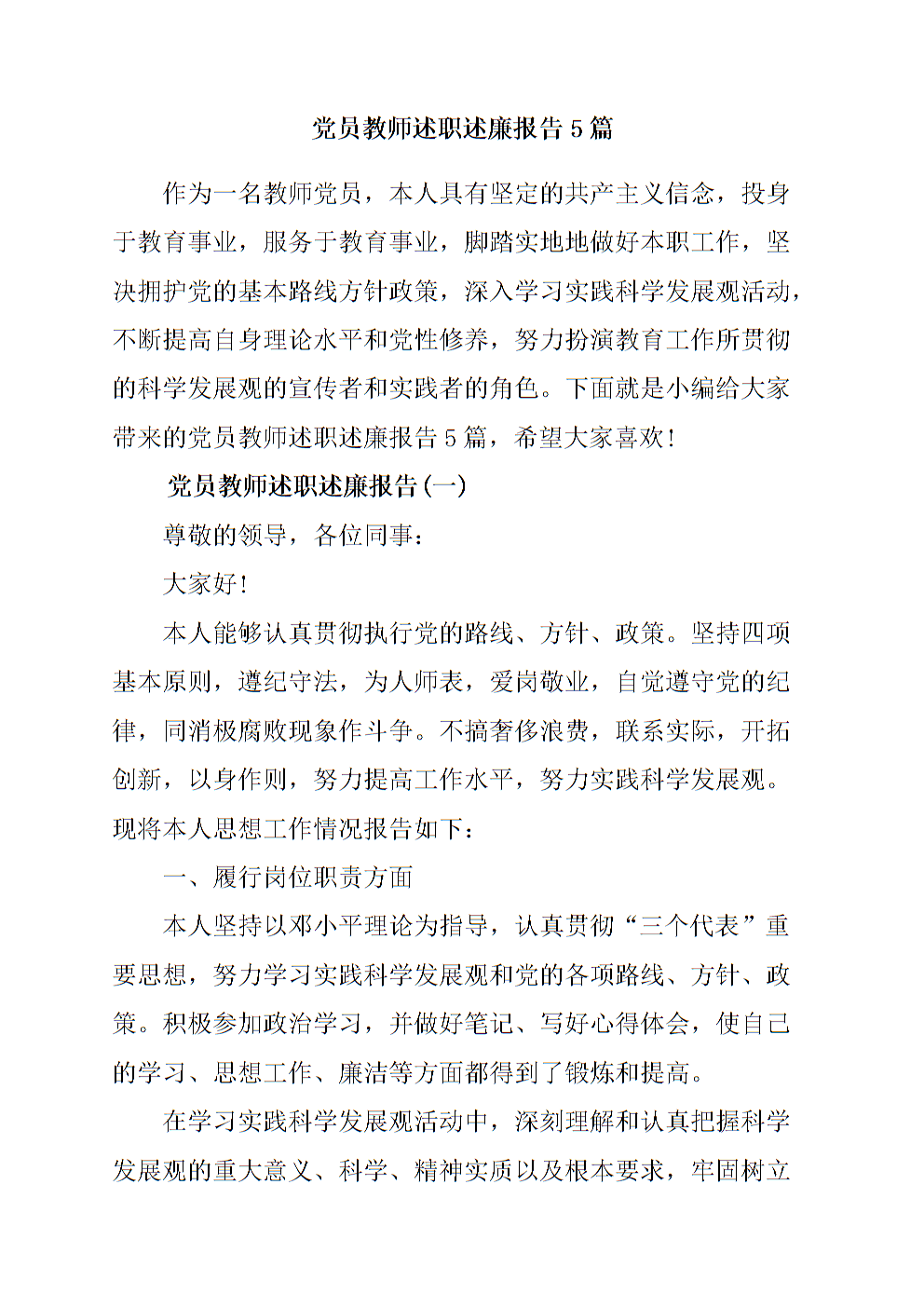 党员教师述职述廉报告5篇.doc