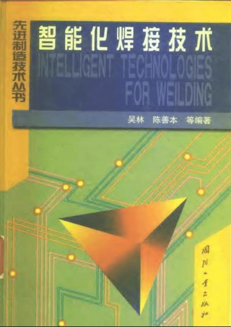 智能化焊接技术.pdf