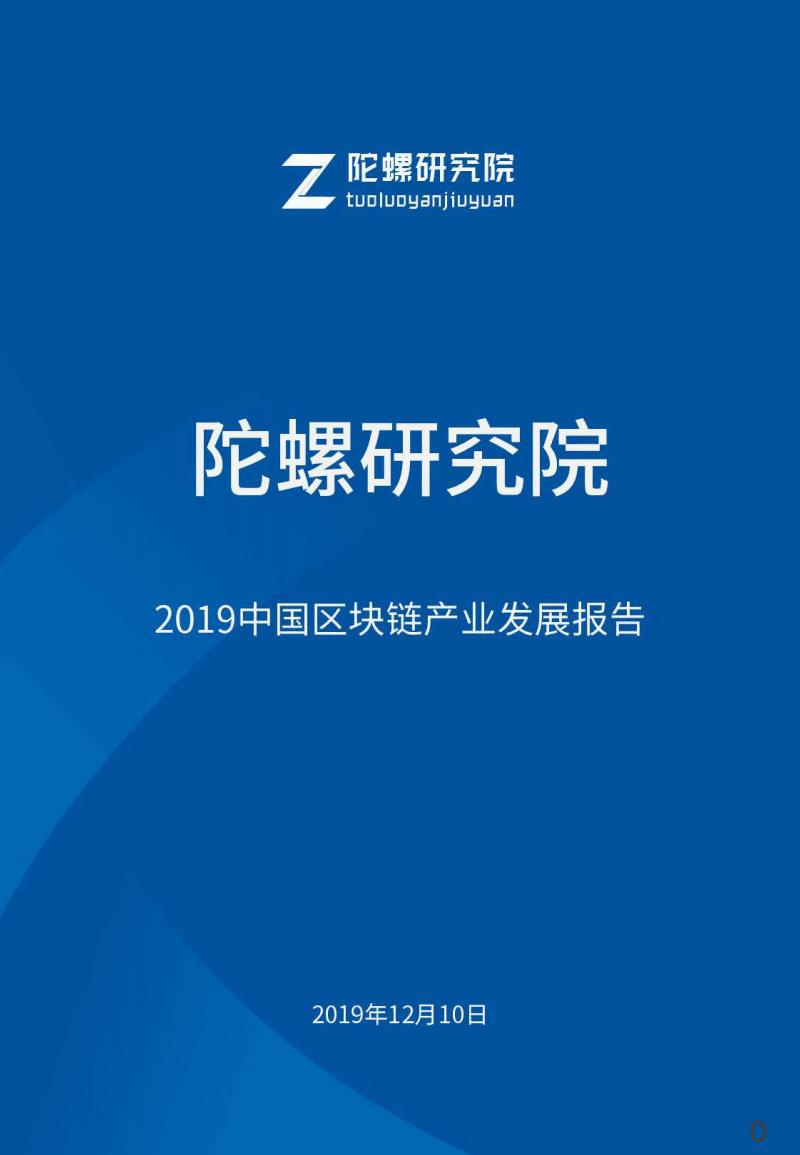 2019年我国区块链产业发展报告.pdf