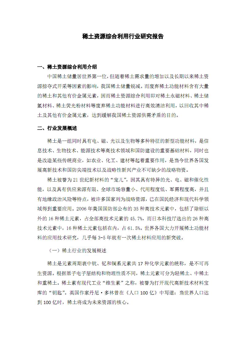 稀土资源综合利用行业研究报告.pdf