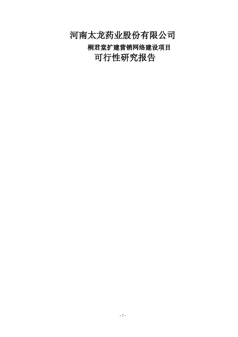 医药营销网络建设项目可行性研究报告.pdf