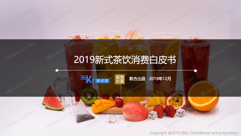 2019年国内新式茶饮消费白皮书.pdf