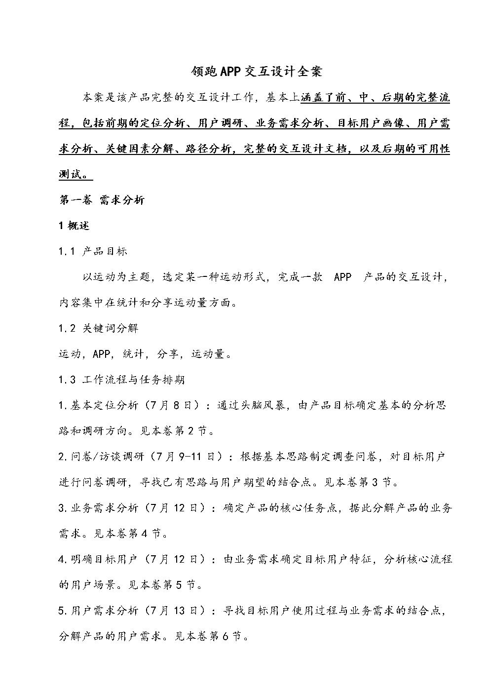 领跑APP交互设计全案.doc