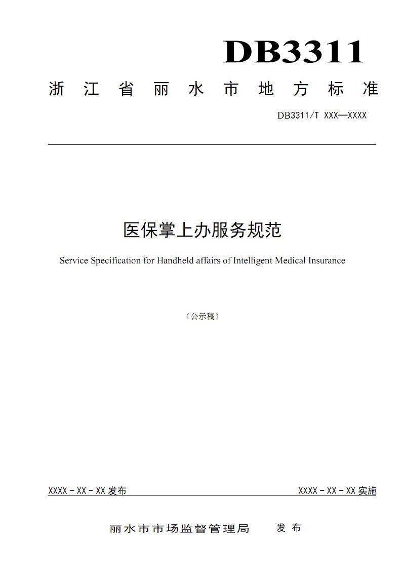 《医保掌上办服务规范》(公示稿).pdf