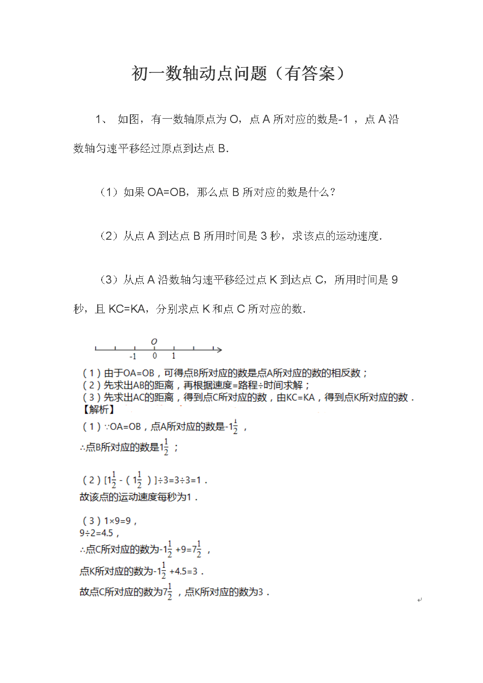 初一数轴动点问题(有答案).docx