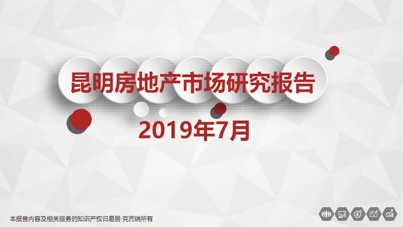 2019年07月昆明房地产市场月度研究报告.pdf