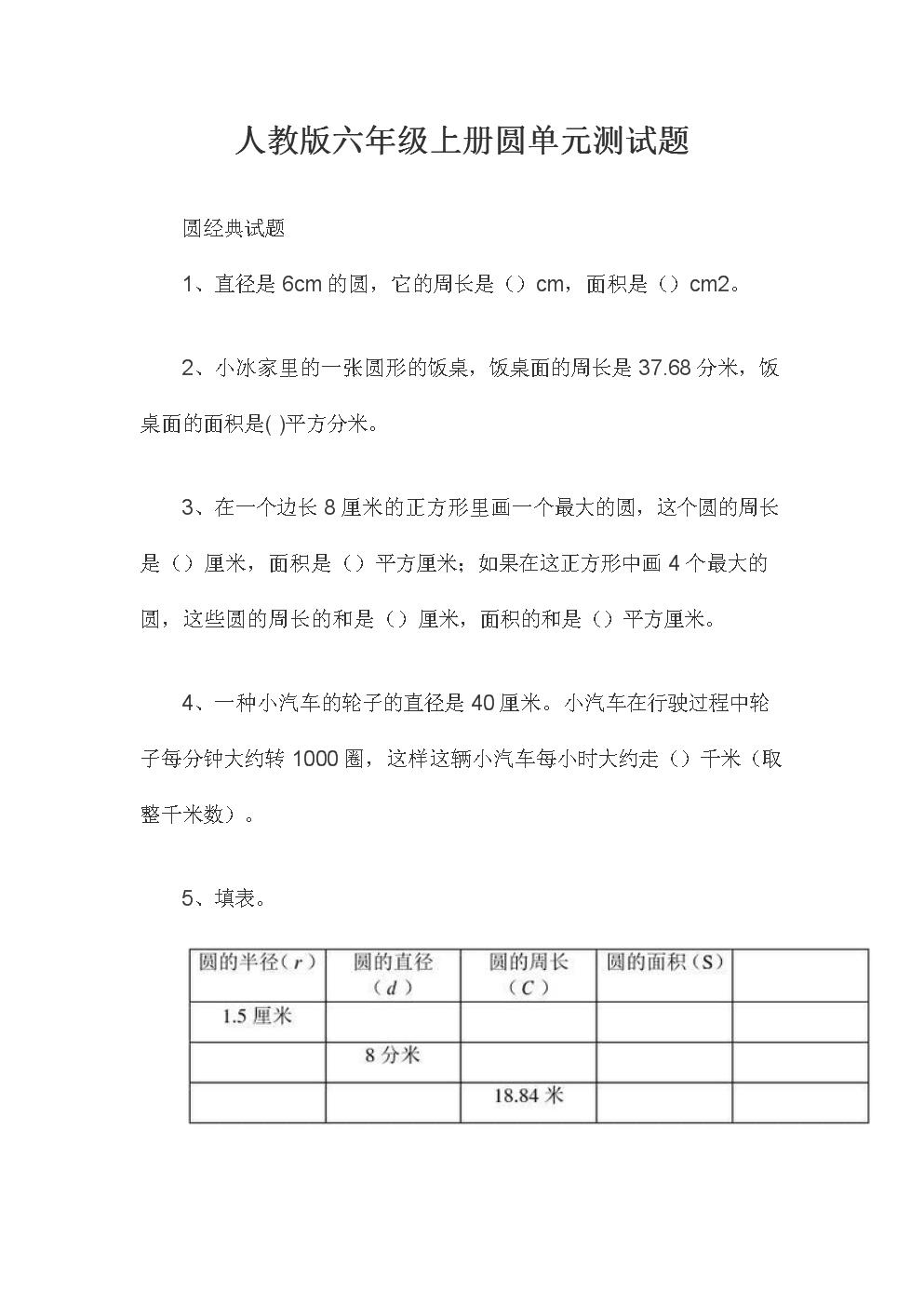 人教版六年级上册圆单元测试题.docx