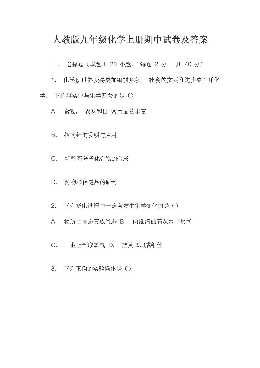 人教版九年级化学上册期中试卷及答案.docx