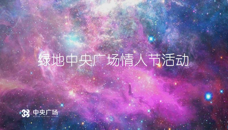 """2018绿地·中央广场七夕""""粉红风暴来袭""""活动策划案.pdf"""