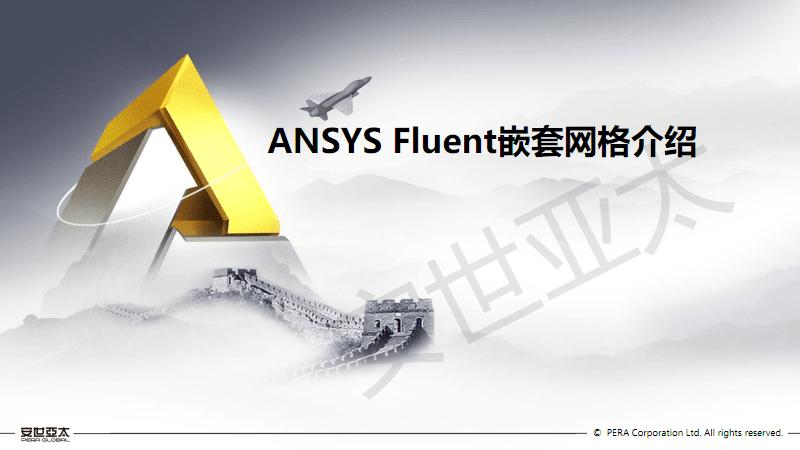 ANSYS Fluent嵌套网格介绍.pdf