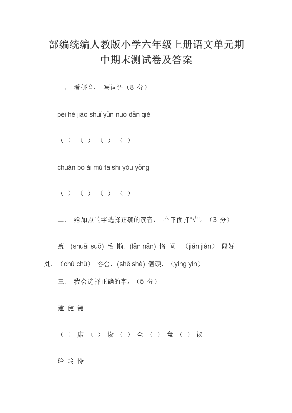 部编统编人教版小学六年级上册语文单元期中期末测试卷及答案.docx