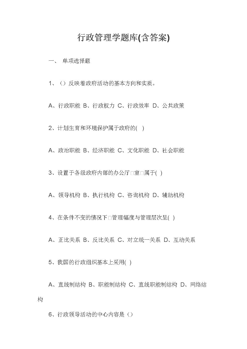 行政管理学题库(含答案).docx