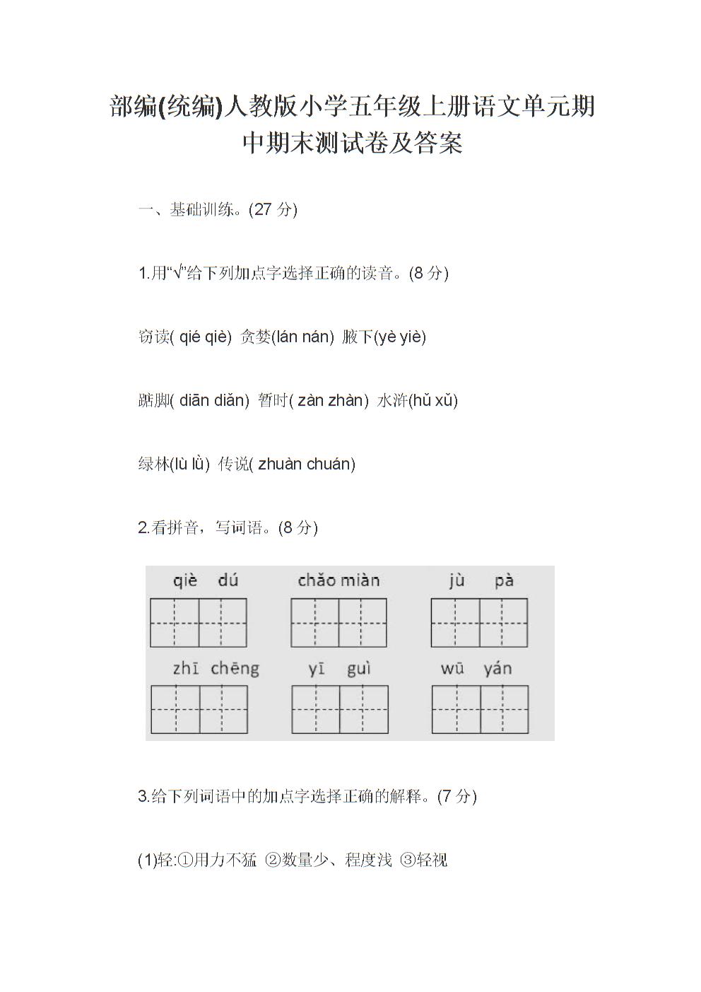 部编(统编)人教版小学五年级上册语文单元期中期末测试卷及答案.docx