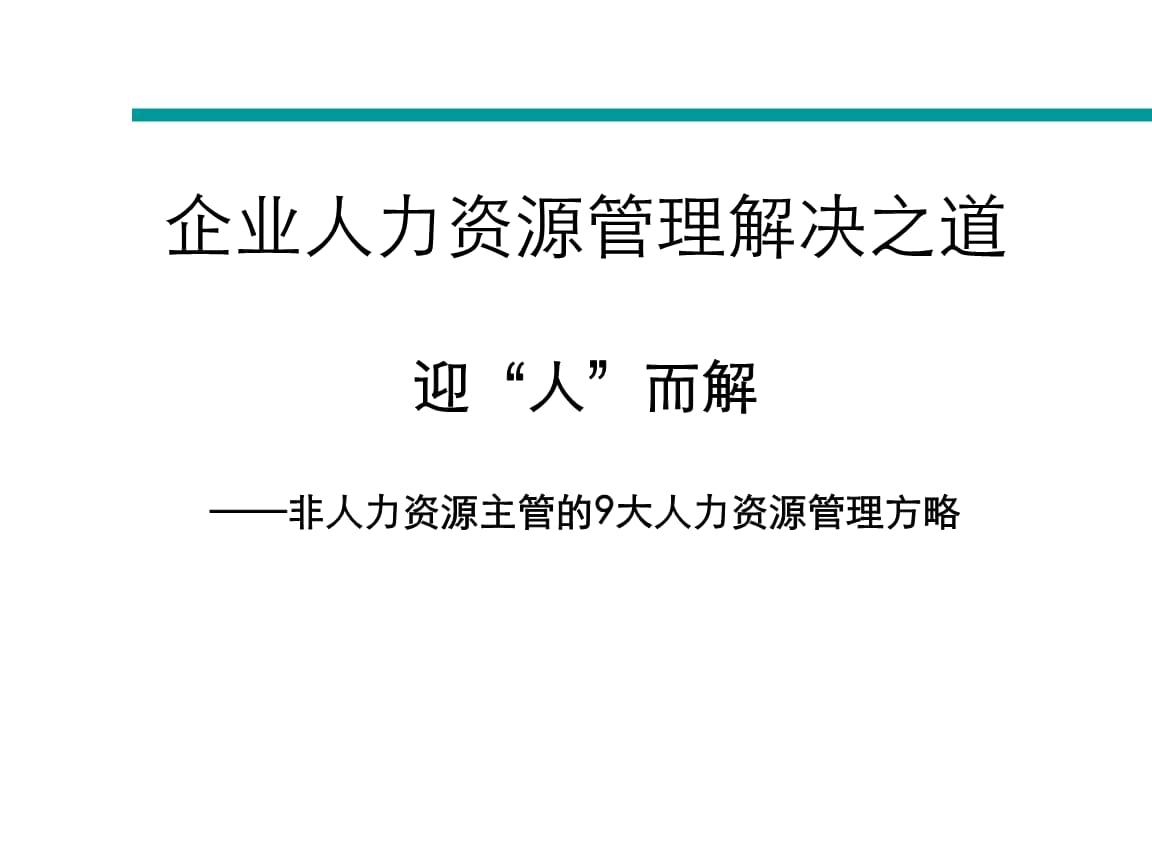 企业人力资源管理策略方案.ppt