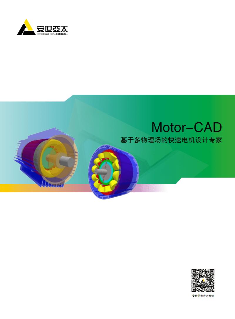 Motor-CAD基于多物理场的快速电机设计专家.pdf