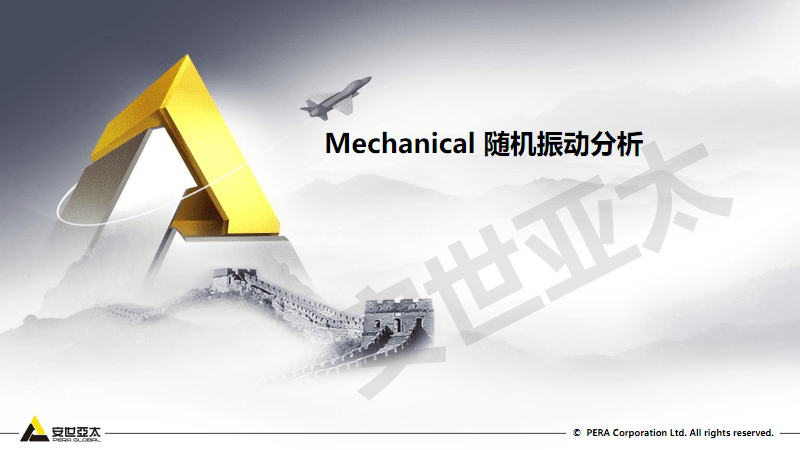 Mechanical 随机振动分析.pdf