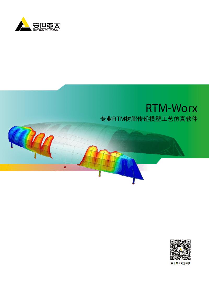 RTM-Worx 专业RTM树脂传递模塑工艺仿真软件.pdf
