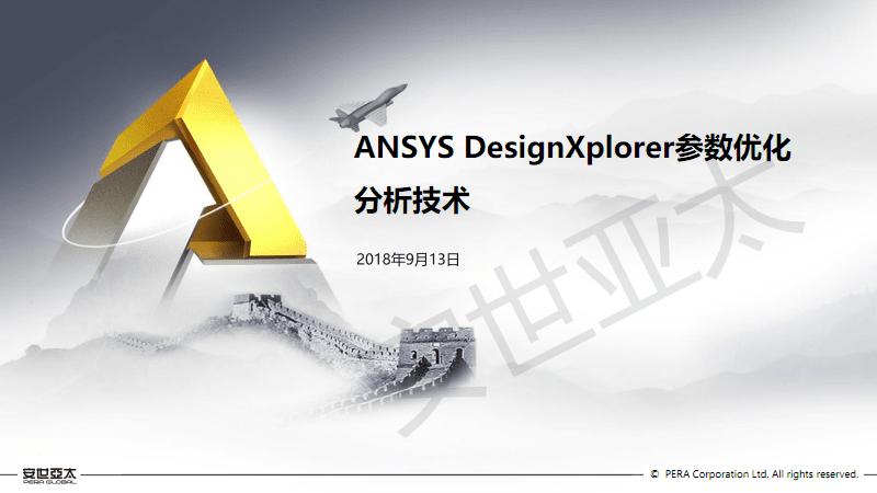 DesignXplorer参数优化分析技术介绍.pdf
