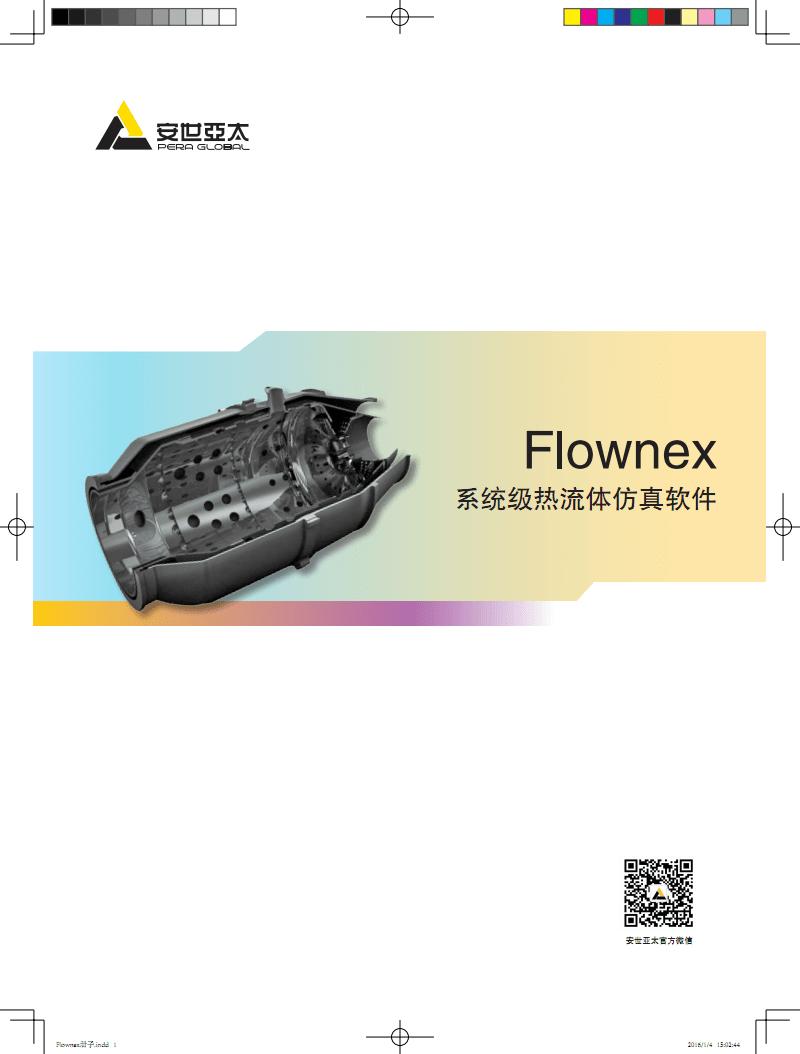 Flownex系统级热流体仿真软件.pdf